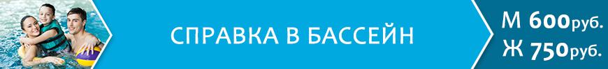 Справка в бассейн - М 600 руб., Ж 750 руб.