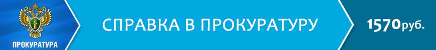 Справка в прокуратуру - 1570 руб.