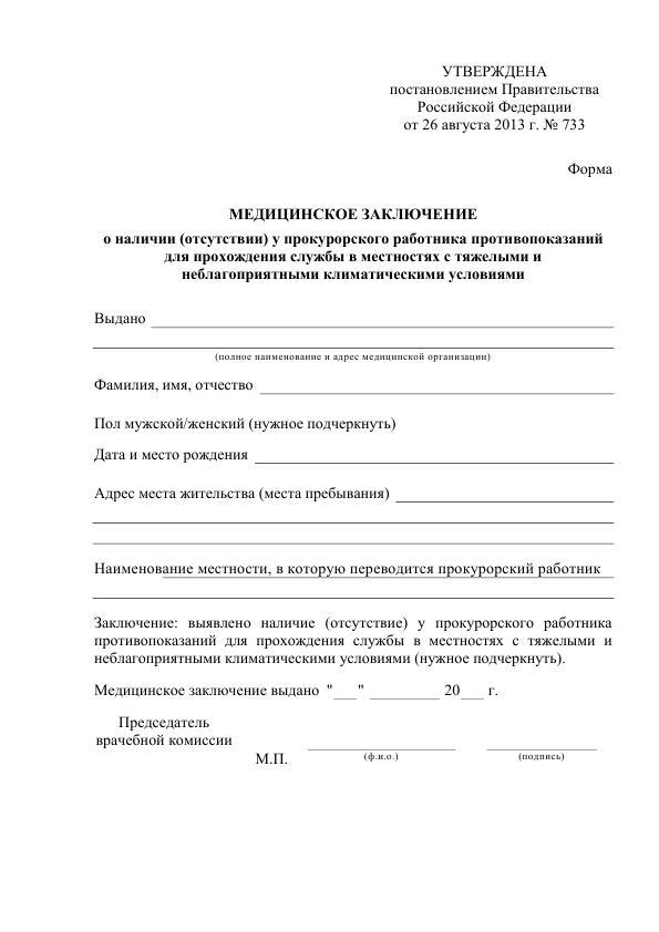 Медицинская справка 63у где сделать анализ крови на рак в красноярске
