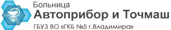 """ГБУЗ ВО """"ГКБ №5 г.Владимира"""" — Отделение платных медицинских услуг"""
