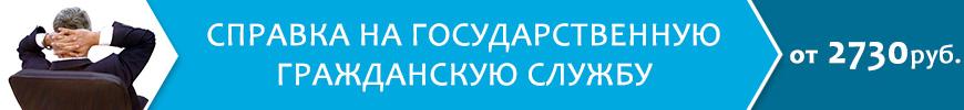 Справка на государственную гражданскую службу - от 2730 руб.