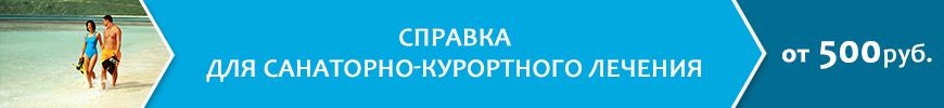 Справка для санаторно-курортных карт - от 500 руб.