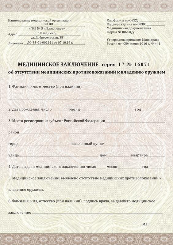 Справка 002 о у Нижегородский район скачать бесплатно бланк медицинская справка