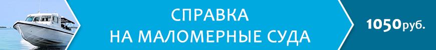 Справка на маломерные суда - 1050 руб.