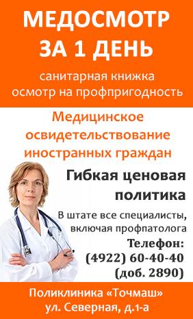 Оформление медицинских справок