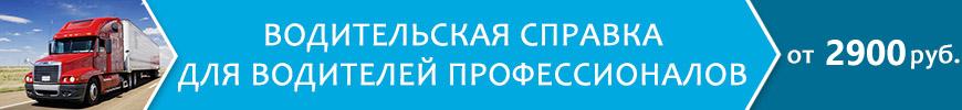 Водительская справка для водителей профессионалов - от 2020 руб.