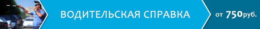 Водительская справка - от 750 рублей