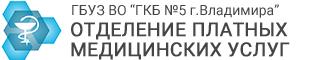 """ГБУЗ ВО """"ГКБ №5 г.Владимира"""" - Отделение платных медицинских услуг"""